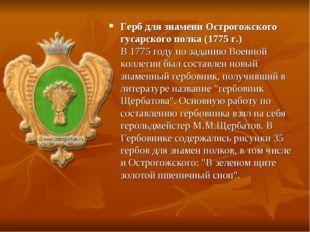 Герб для знамени Острогожского гусарского полка (1775 г.) В 1775 году по зада