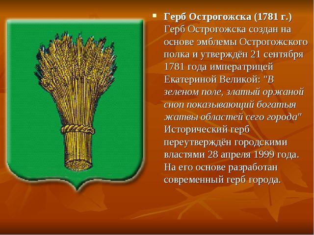 Герб Острогожска (1781 г.) Герб Острогожска создан на основе эмблемы Острогож...