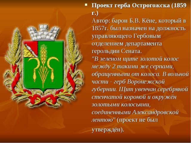 Проект герба Острогожска (1859 г.) Автор: барон Б.В. Кёне, который в 1857г. б...