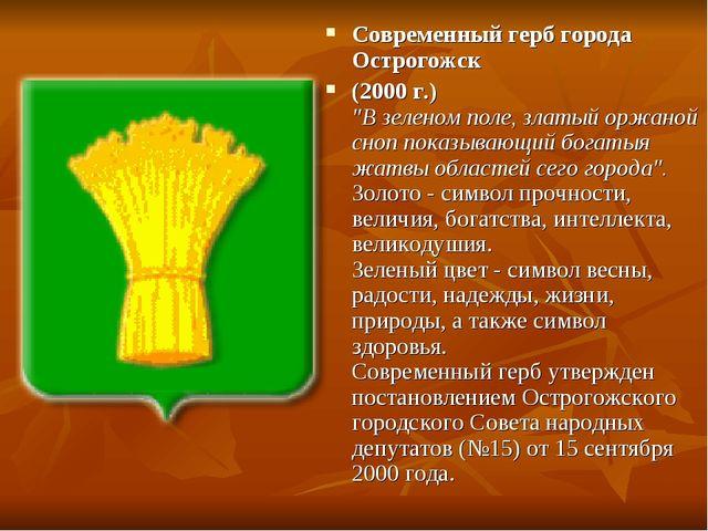"""Современный герб города Острогожск (2000 г.) """"В зеленом поле, златый оржаной..."""