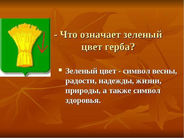 - Что означает зеленый цвет герба? Зеленый цвет - символ весны, радости, наде...