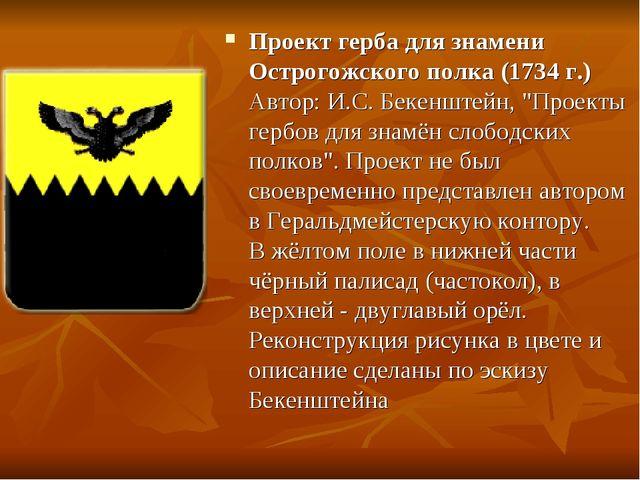 Проект герба для знамени Острогожского полка (1734 г.) Автор: И.С. Бекенштейн...
