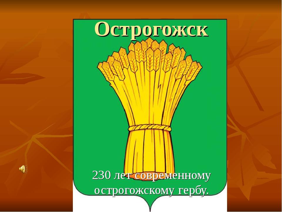 Острогожск 230 лет современному острогожскому гербу.
