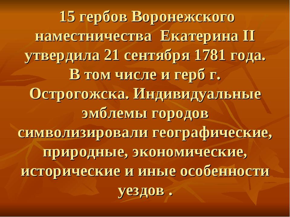 15 гербов Воронежского наместничества Екатерина II утвердила 21 сентября 178...
