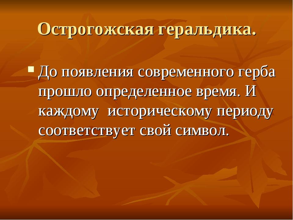 Острогожская геральдика. До появления современного герба прошло определенное...