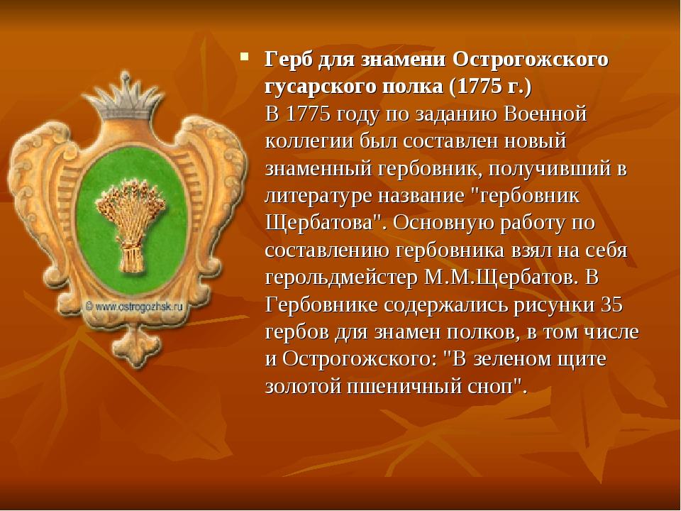 Герб для знамени Острогожского гусарского полка (1775 г.) В 1775 году по зада...