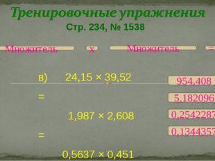 Стр. 234, № 1538 в) 24,15 × 39,52 = 1,987 × 2,608 = 0,5637 × 0,451 = 0,0567 ×