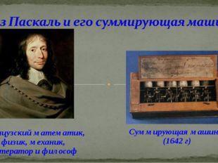 Французский математик, физик, механик, литератор и философ Суммирующая машина