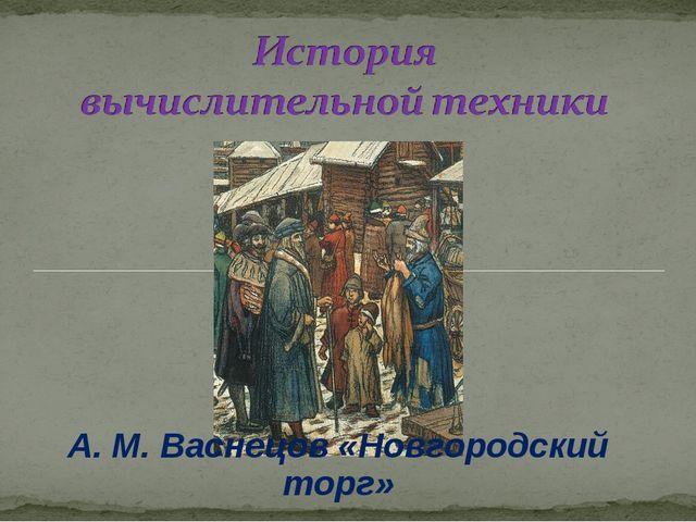 А. М. Васнецов «Новгородский торг»