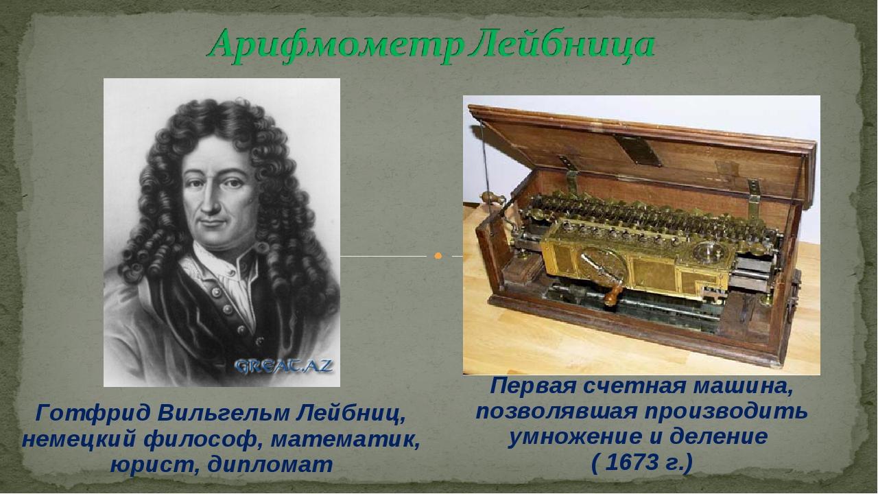 Готфрид Вильгельм Лейбниц, немецкий философ, математик, юрист, дипломат Перва...