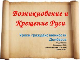 Возникновение и Крещение Руси Уроки гражданственности Донбасса Подготовила Об
