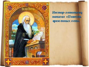 Нестор-летописец написал «Повесть временных лет».