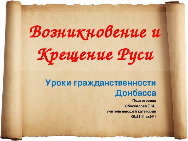 Возникновение и Крещение Руси Уроки гражданственности Донбасса Подготовила Об...