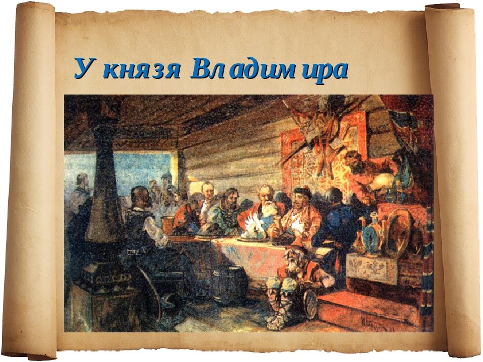 У князя Владимира