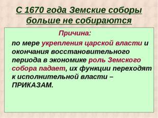 С 1670 года Земские соборы больше не собираются Причина: по мере укрепления ц