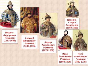 Михаил Федорович Романов (1613-1645) Алексей Михайлович Романов (1645-1676) Ф