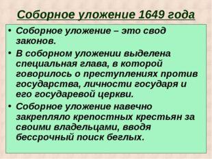 Соборное уложение 1649 года Соборное уложение – это свод законов. В соборном