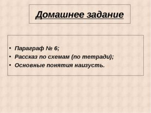 Домашнее задание Параграф № 6; Рассказ по схемам (по тетради); Основные понят