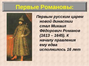 Первые Романовы: Первым русским царем новой династии стал Михаил Фёдорович Ро