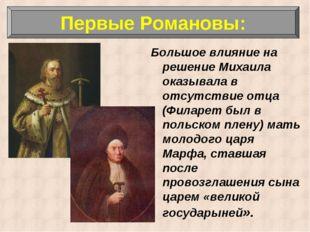 Большое влияние на решение Михаила оказывала в отсутствие отца (Филарет был в