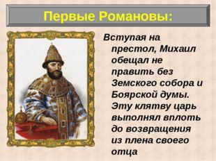 Первые Романовы: Вступая на престол, Михаил обещал не править без Земского со