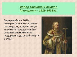 Федор Никитич Романов (Филарет) – 1619-1633гг. Вернувшийся в 1619г. Филарет б