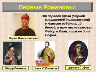 От первого брака (Марией Ильиничной Милославской) у Алексея родилось 13 детей