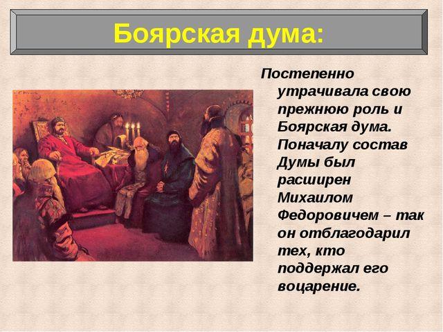 Постепенно утрачивала свою прежнюю роль и Боярская дума. Поначалу состав Думы...