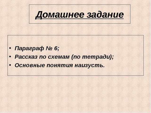 Домашнее задание Параграф № 6; Рассказ по схемам (по тетради); Основные понят...