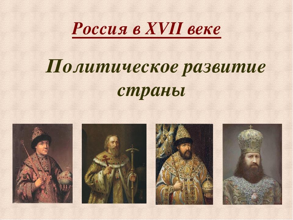 Россия в XVII веке Политическое развитие страны