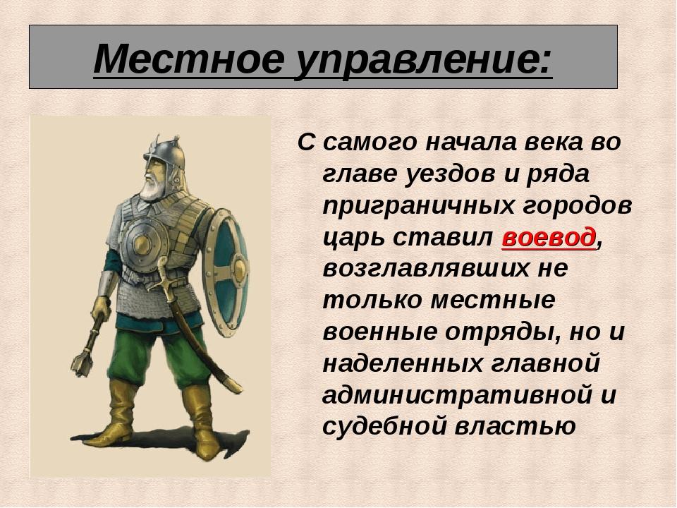 С самого начала века во главе уездов и ряда приграничных городов царь ставил...