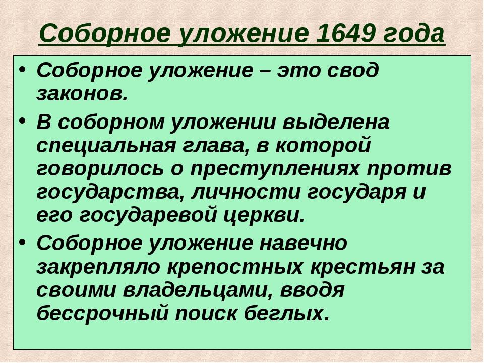 Соборное уложение 1649 года Соборное уложение – это свод законов. В соборном...