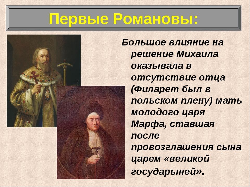 Большое влияние на решение Михаила оказывала в отсутствие отца (Филарет был в...