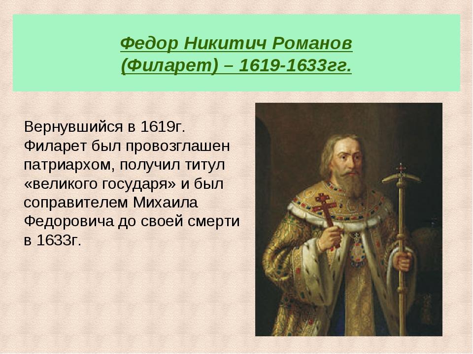 Федор Никитич Романов (Филарет) – 1619-1633гг. Вернувшийся в 1619г. Филарет б...