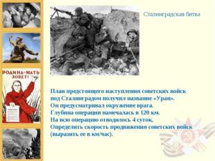 Сталинградская битва План предстоящего наступления советских войск под Сталин