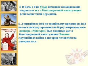 4. В ночь с 8 на9 маянемецкое командование подписалоакт о безоговорочной к