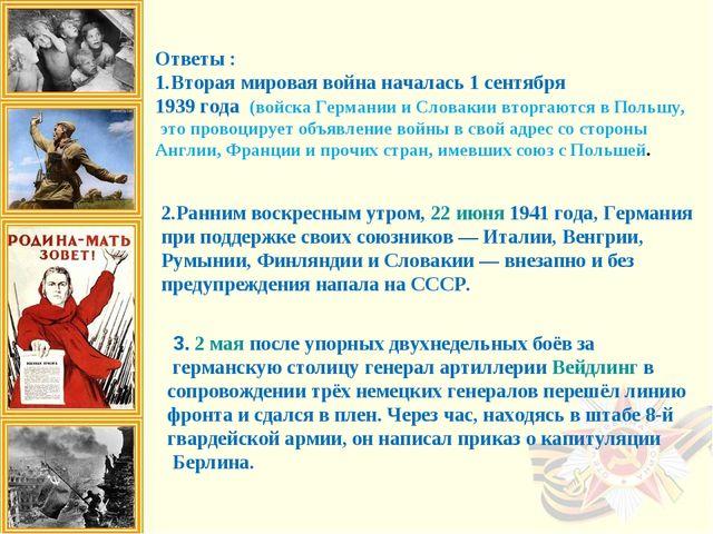 Ответы : Вторая мировая война началась 1 сентября 1939 года (войска Германии...