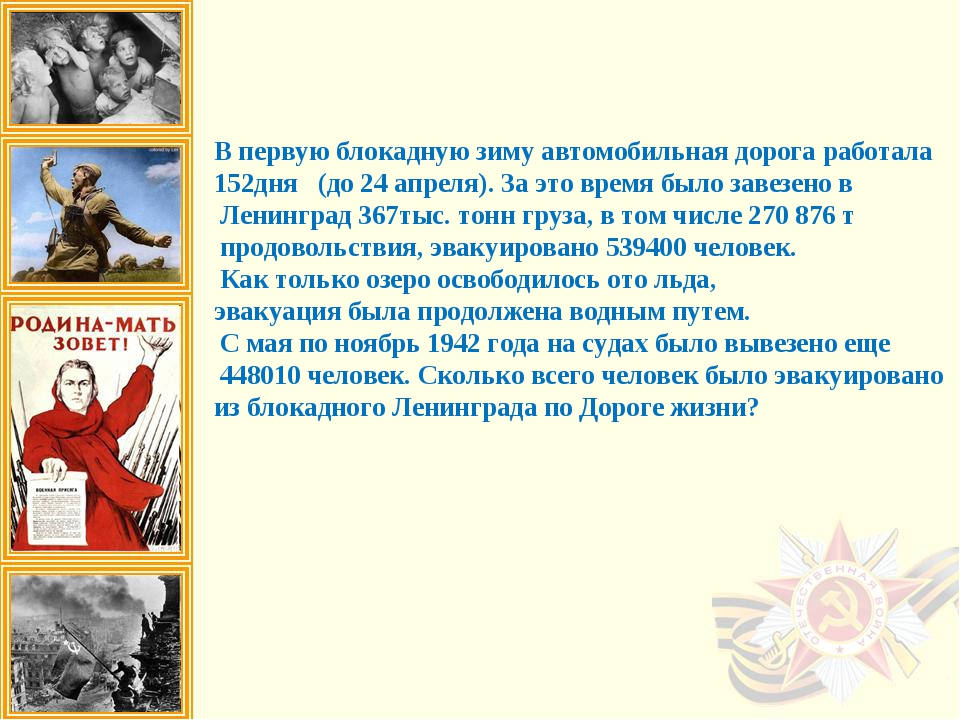 В первую блокадную зиму автомобильная дорога работала 152дня  (до 24 апреля)...