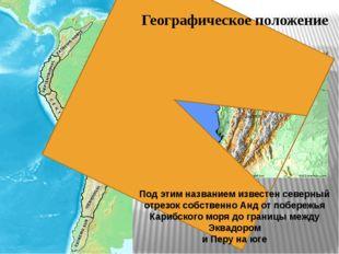 Под этим названием известен северный отрезок собственно Анд от побережья Кар