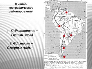 Физико-географическое районирование Субконтинент – Горный Запад 2. ФГстрана –
