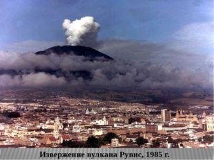 Извержение вулкана Рувис, 1985 г. В ноябре 1985 г. произошло мощнейшее в XX