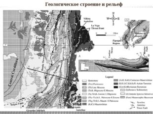 Геологическоестроениеи рельеф Геологическоестроениеи рельеф. Структура и