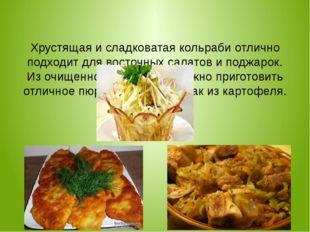Хрустящая и сладковатая кольраби отлично подходит для восточных салатов и по