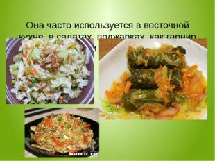 Она часто используется в восточной кухне, в салатах, поджарках, как гарнир и