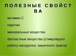 П О Л Е З Н Ы Е С В О Й С Т В А витамин С каротин минеральные вещества баллас