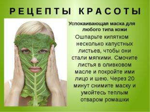 Р Е Ц Е П Т Ы К Р А С О Т Ы Успокаивающая маска для любого типа кожи Ошпарьте