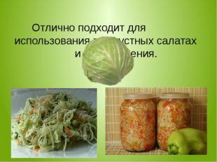 Отлично подходит для использования в капустных салатах и для квашения.