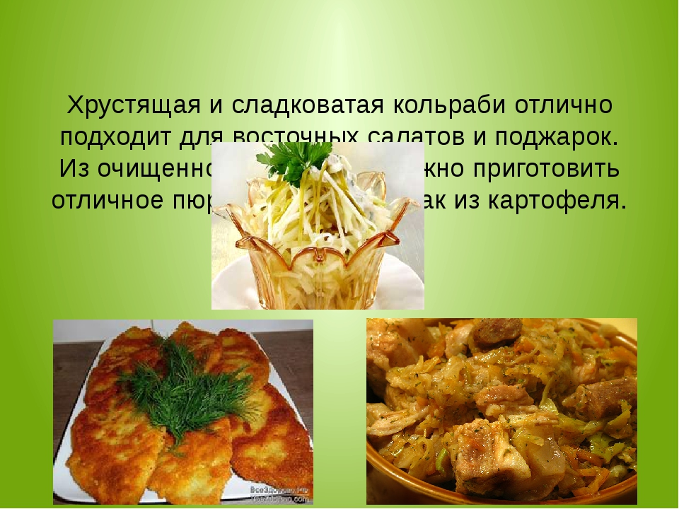 Хрустящая и сладковатая кольраби отлично подходит для восточных салатов и по...