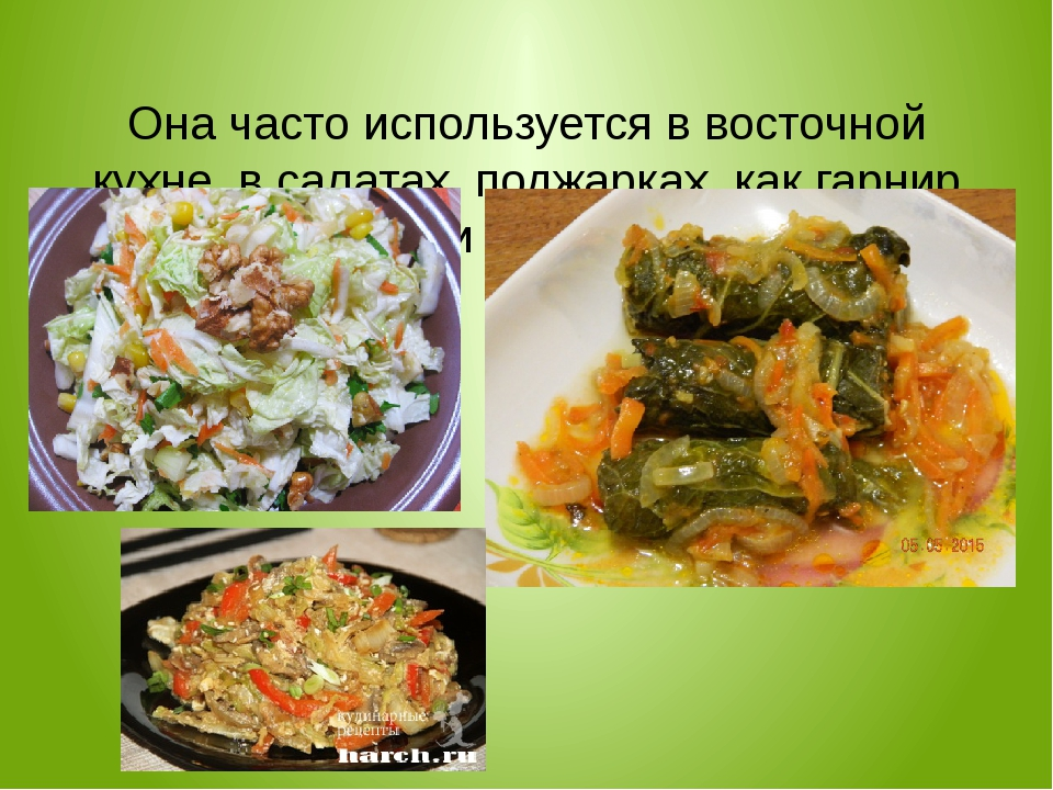 Она часто используется в восточной кухне, в салатах, поджарках, как гарнир и...