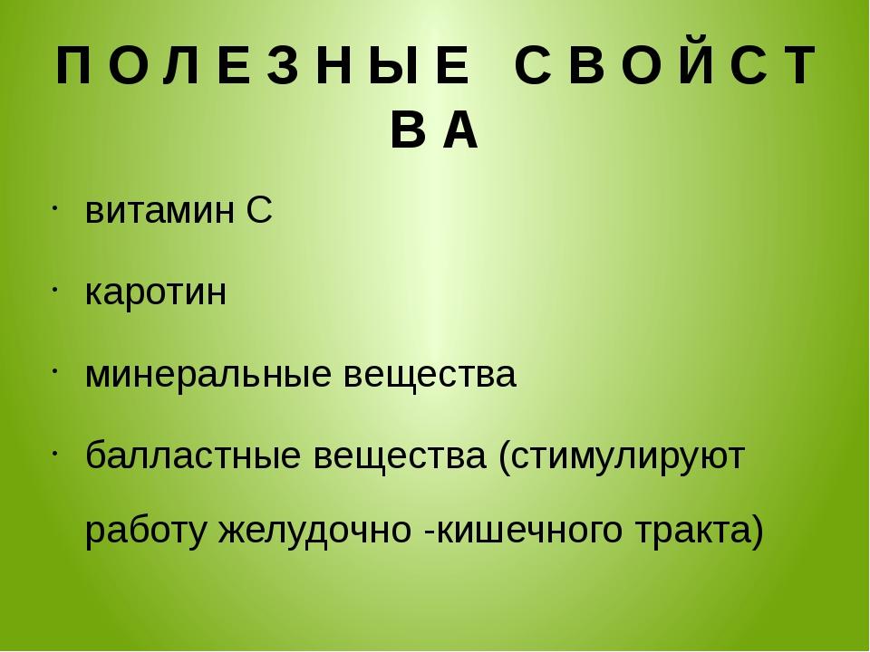 П О Л Е З Н Ы Е С В О Й С Т В А витамин С каротин минеральные вещества баллас...